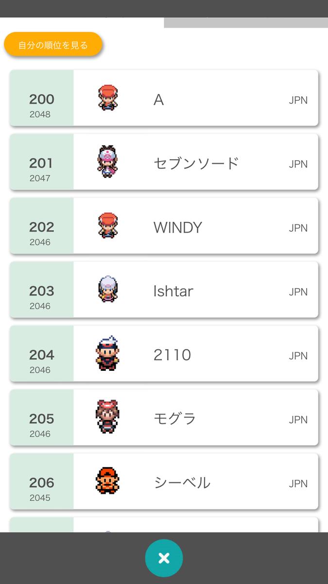 f:id:windy-poke:20200601123819p:plain