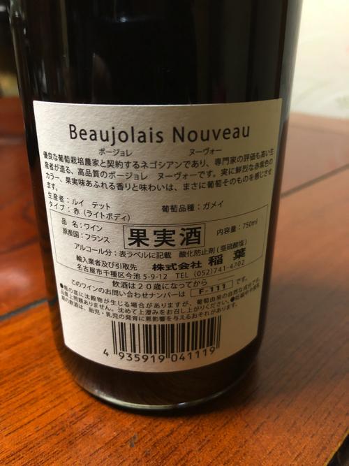 f:id:wine-de-hitoyasumi:20181116225400j:plain