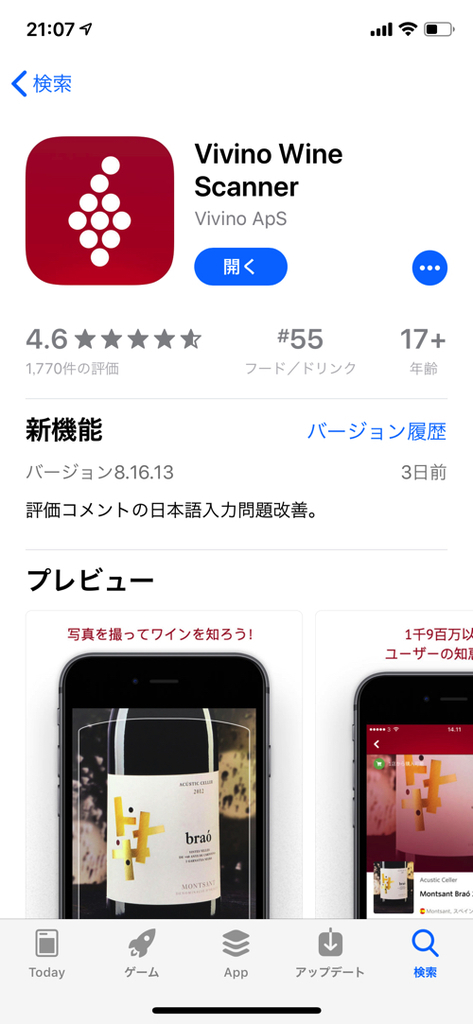 f:id:wine-de-hitoyasumi:20181130214540j:plain