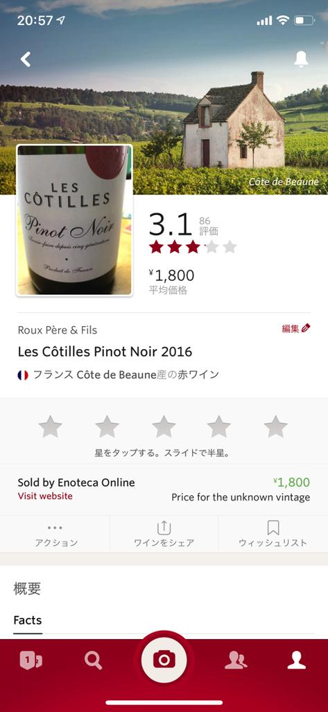 f:id:wine-de-hitoyasumi:20181130215437j:plain