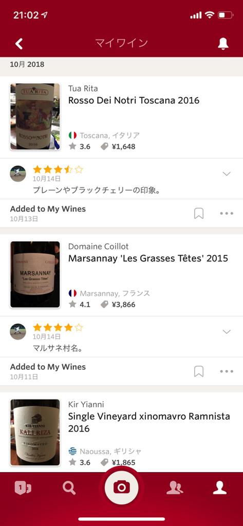 f:id:wine-de-hitoyasumi:20181130220601j:plain