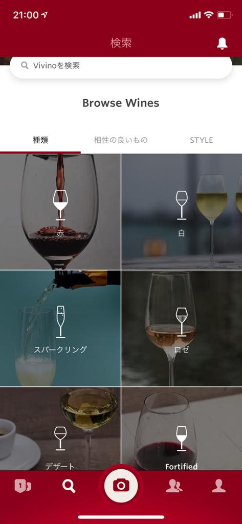 f:id:wine-de-hitoyasumi:20181130221108j:plain