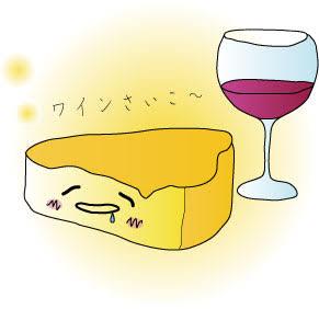 ワインでとろけるチーズ