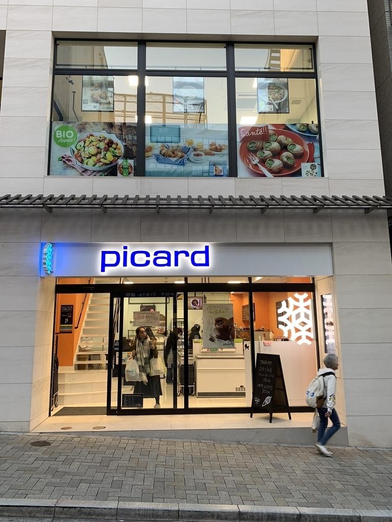picard ピカール 神楽坂