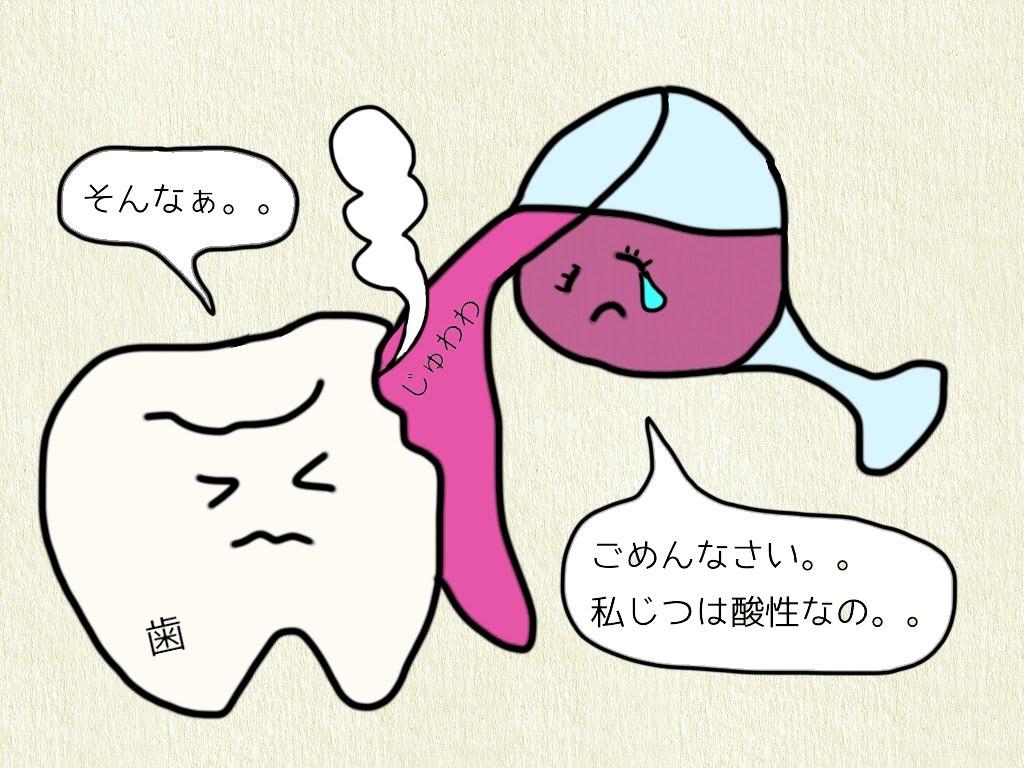 ワインと酸蝕歯