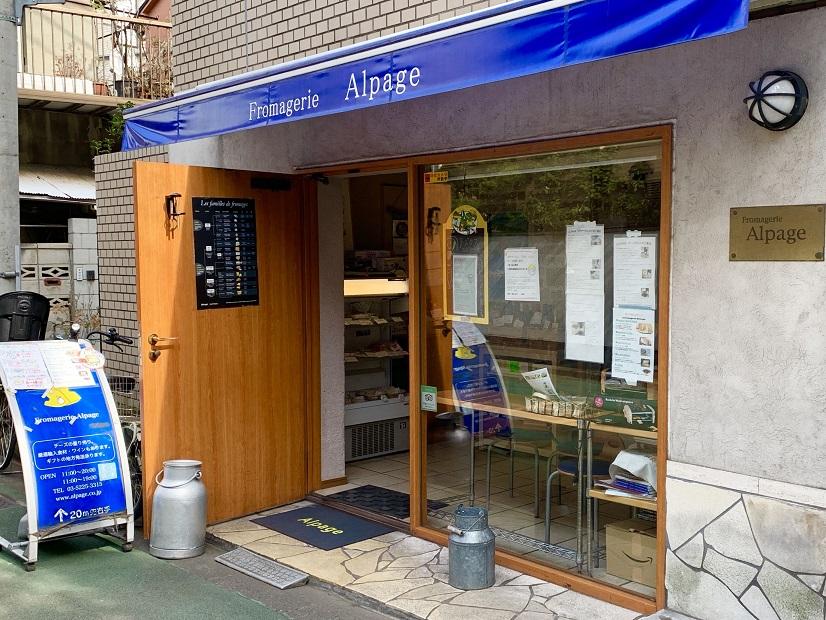 神楽坂 チーズ専門店 アルパージュ