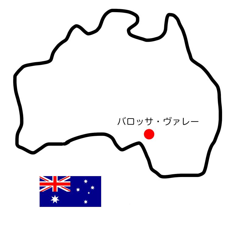 南オーストラリア バロッサ・ヴァレー