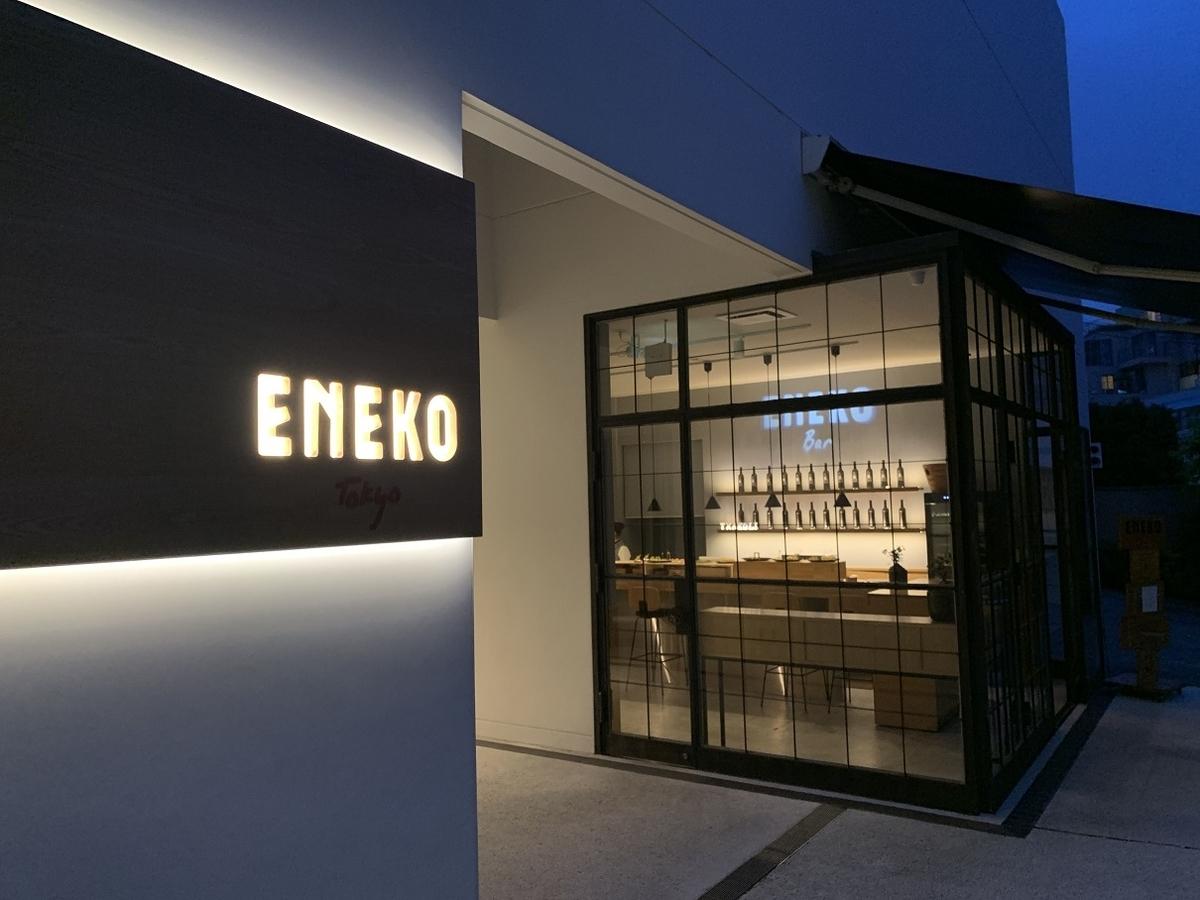エネコ東京 スペイン・バスク料理のレストラン