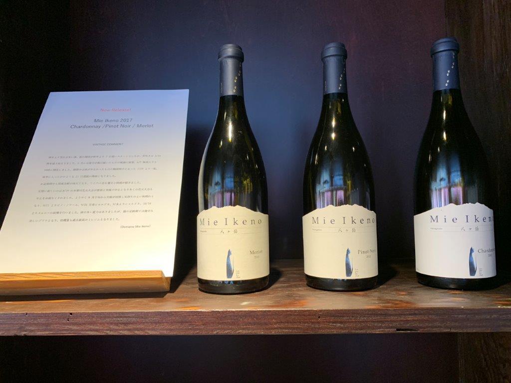 Mie Ikenoさんのワイン
