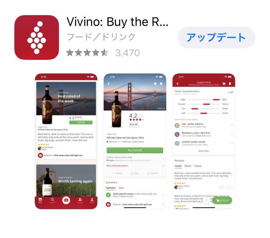 おすすめワインアプリ「Vivino」
