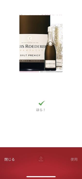 f:id:wine_cheese:20191116143309p:plain