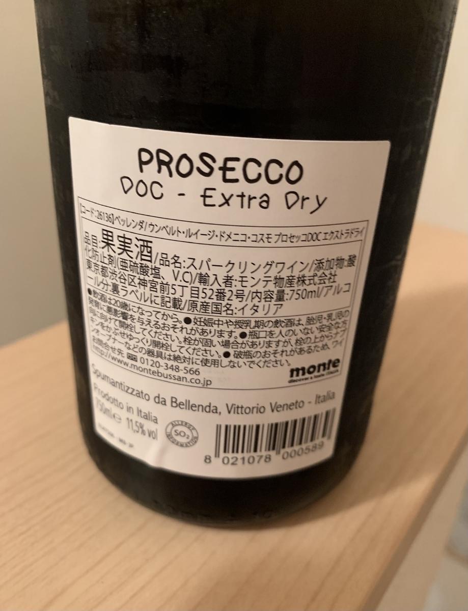 f:id:winedancer:20201116011115j:plain