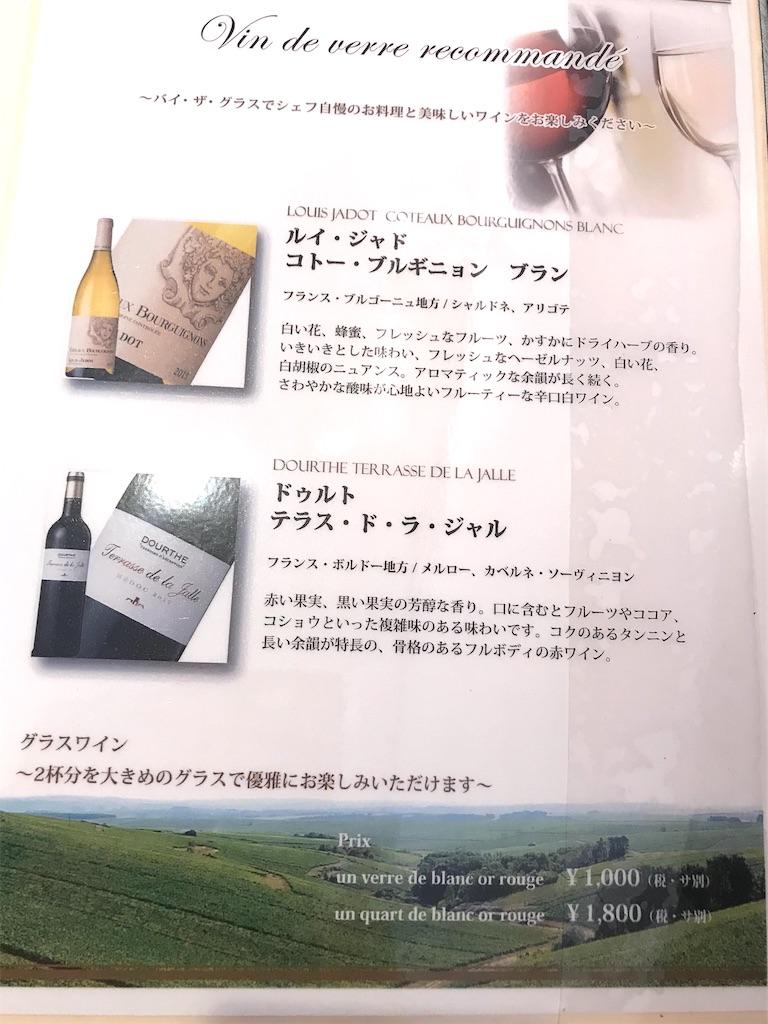 f:id:winelovers2050:20200206173154j:image