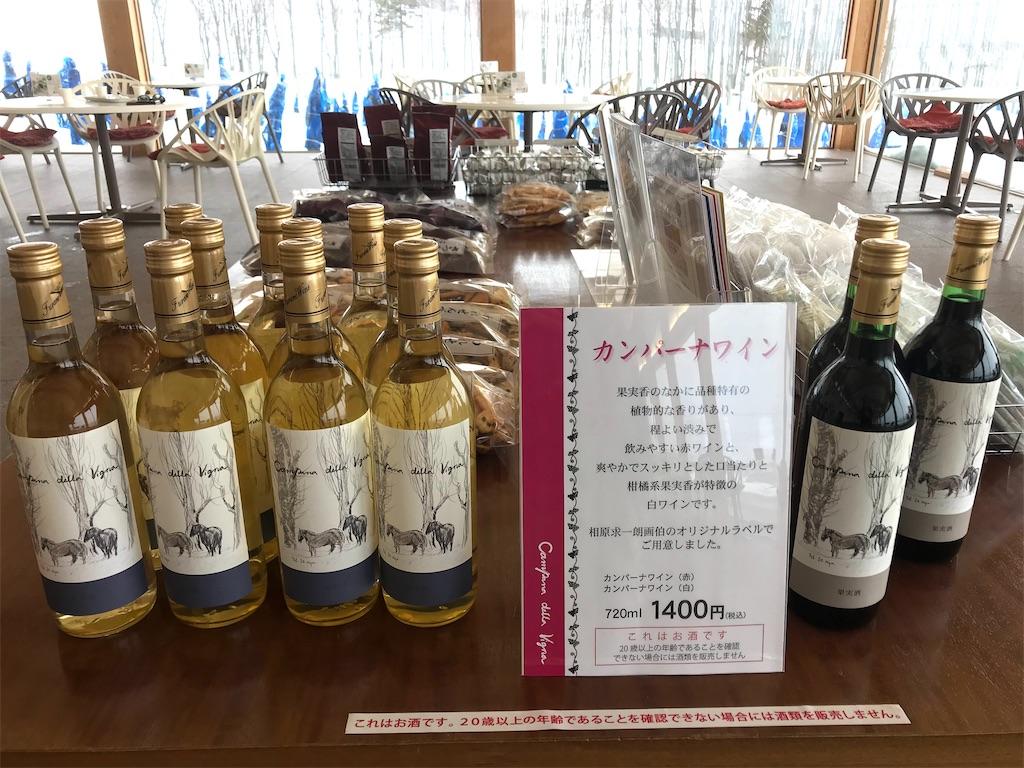 f:id:winelovers2050:20200224182802j:image