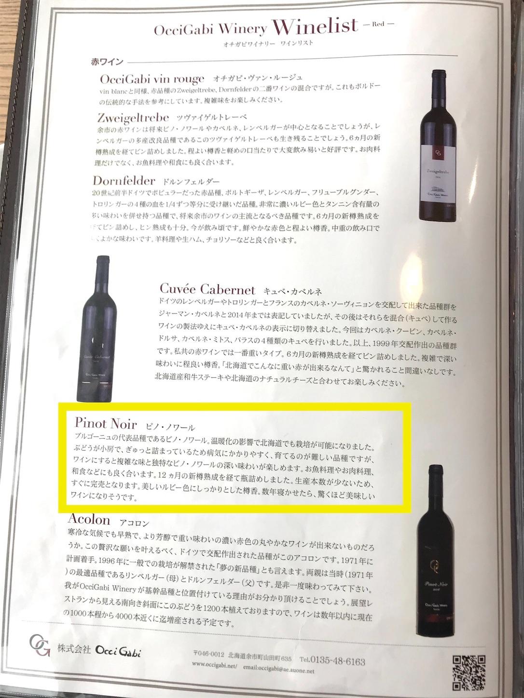 f:id:winelovers2050:20201030212444j:image