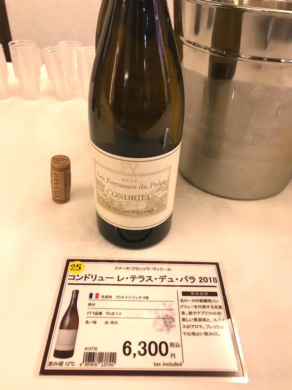 f:id:winelovers2050:20201201200437j:image