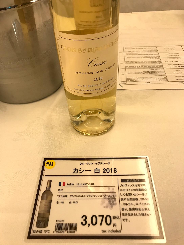 f:id:winelovers2050:20201201200519j:image