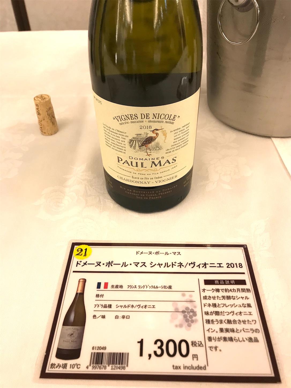 f:id:winelovers2050:20201201200524j:image