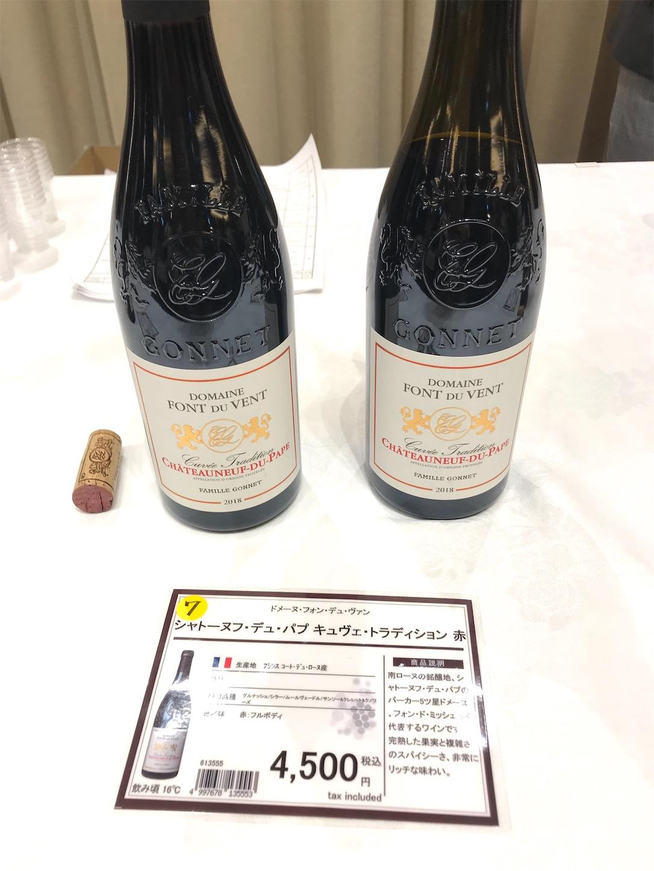 f:id:winelovers2050:20201201200529j:image