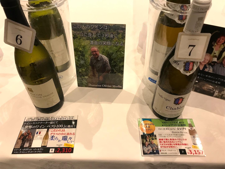 f:id:winelovers2050:20210629204026j:image