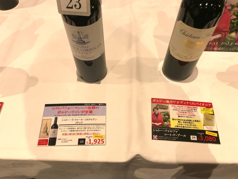f:id:winelovers2050:20210629204032j:image