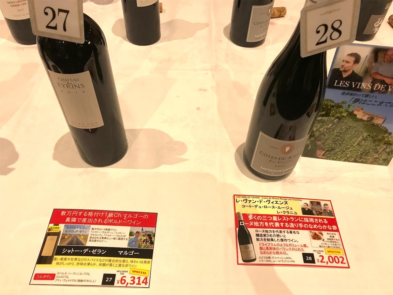 f:id:winelovers2050:20210629204253j:image