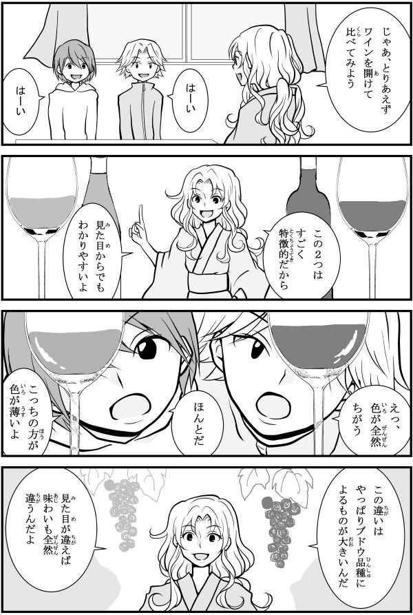 ワインまんが第65話