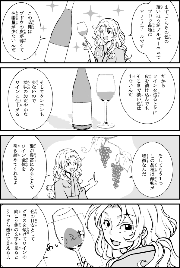 ワインまんが第66話
