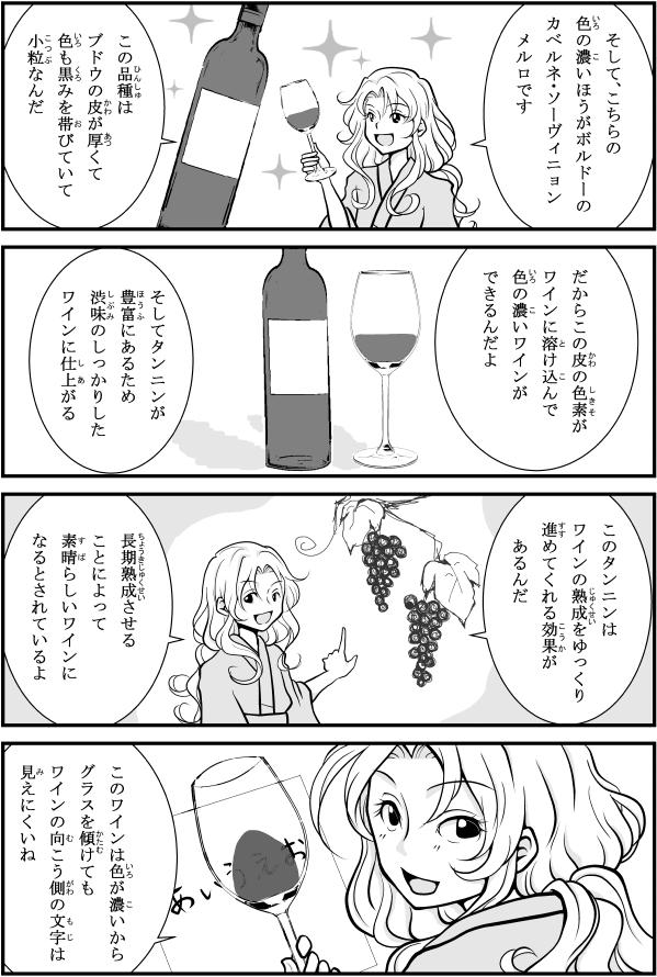 ワインまんが第67話