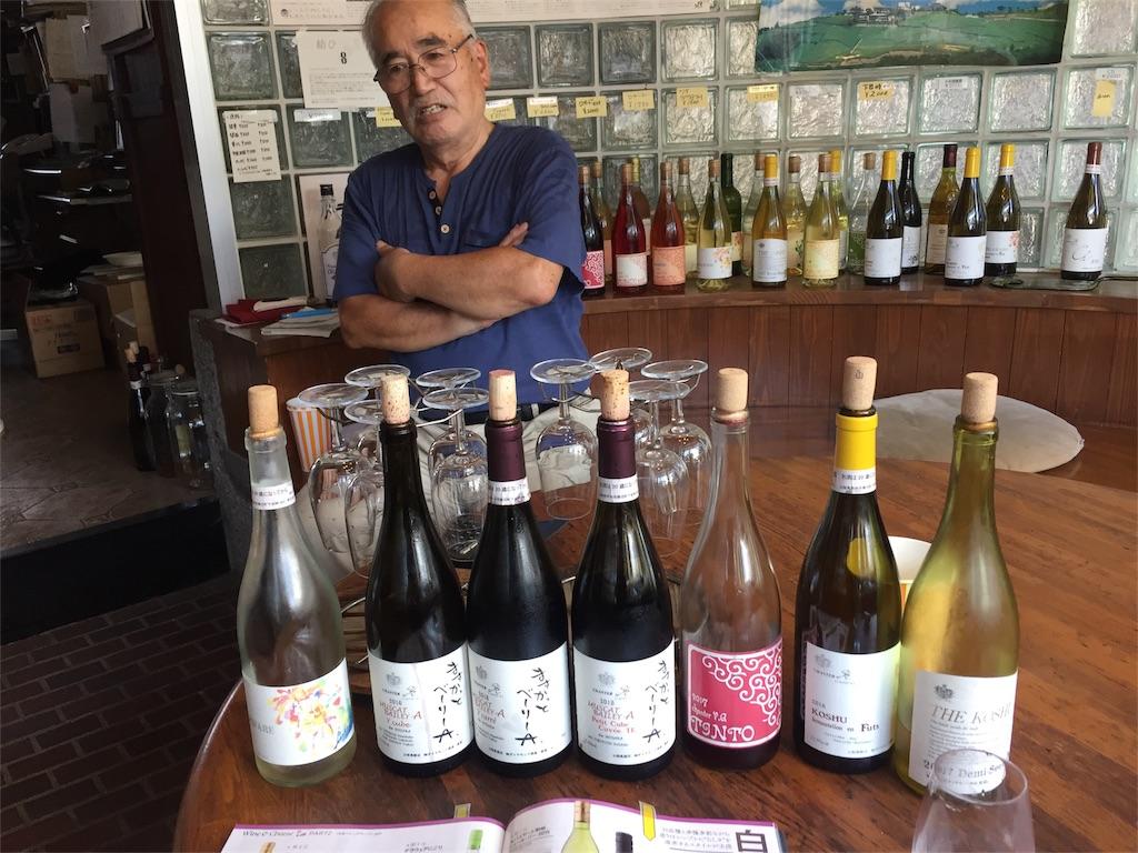f:id:winemine:20180826184040j:image