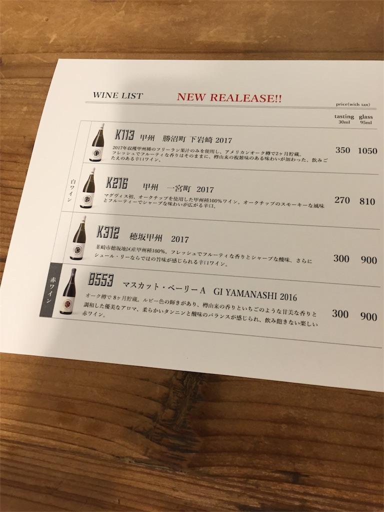 f:id:winemine:20180826185810j:image