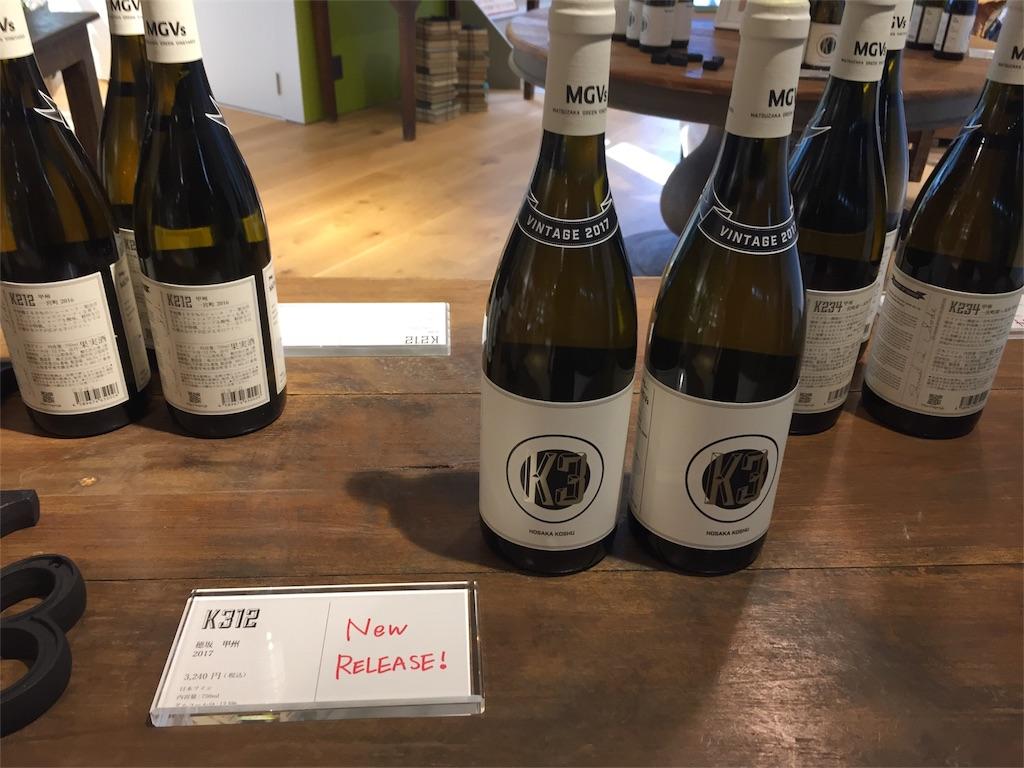 f:id:winemine:20180826185814j:image