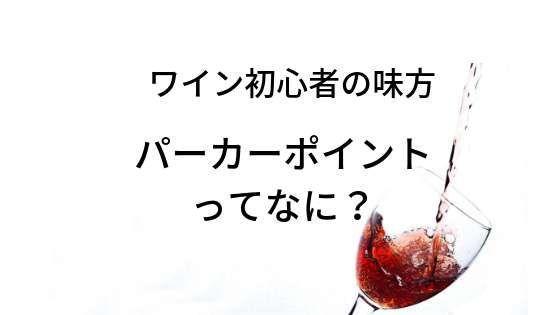 パーカーポイントってなに? ワインの選び方 解説します