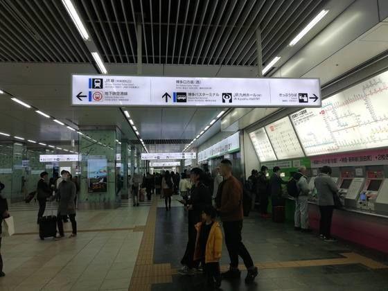 博多駅北改札口 モトックスワールドワインフェスティバルへの行き方 博多口方面