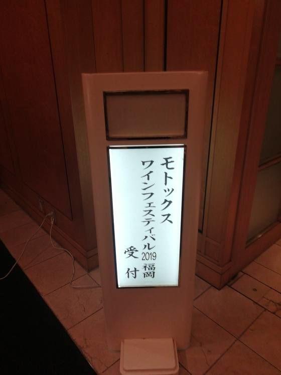 ホテルニューオータニ博多  モトックスワールドワインフェスティバル 会場前