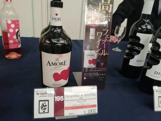 モトックスワールドワインフェスティバル SNS映えワイン