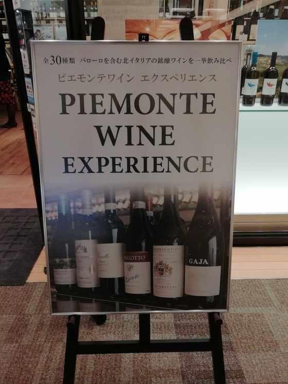 エノテカ ピエモンテワイン・エクスペリエンス エノテカ博多店案内板
