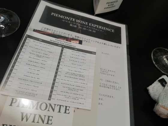 エノテカ ピエモンテワイン・エクスペリエンス 当日の資料