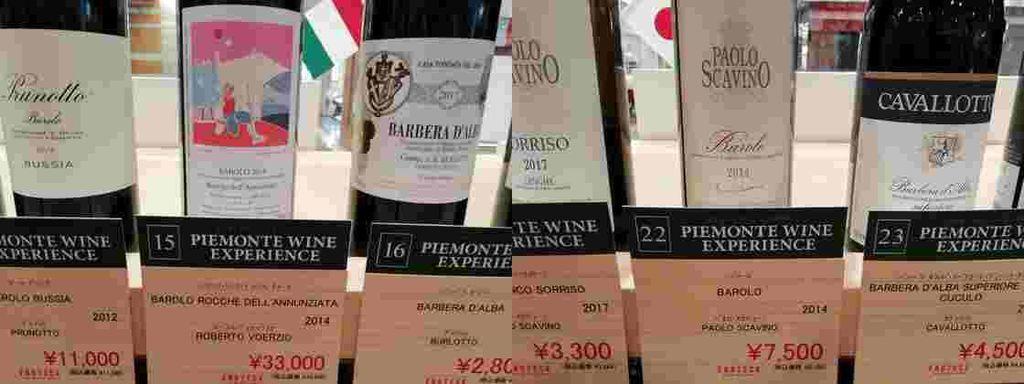 エノテカ ピエモンテワイン・エクスペリエンス バローロ飲み比べ