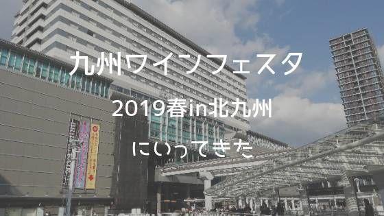 九州ワインフェスタ イベントレポート