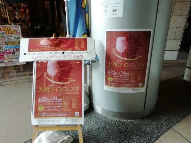 九州ワインフェスタ リバーウォーク北九州 イベントポスター