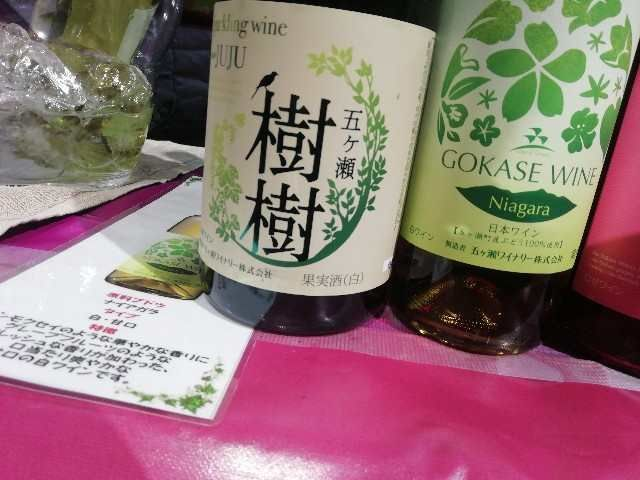 九州ワインフェスタ 管理人おすすめ 樹樹