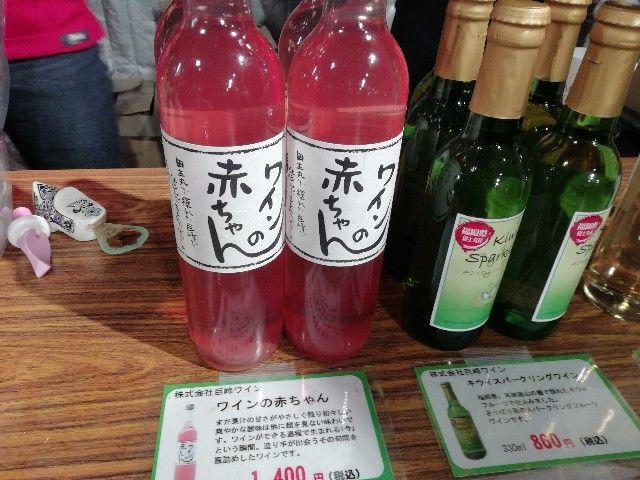 九州ワインフェスタ 管理人おすすめ ワインの赤ちゃん