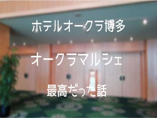 ホテルオークラ博多 オークラマルシェ2019 試飲会