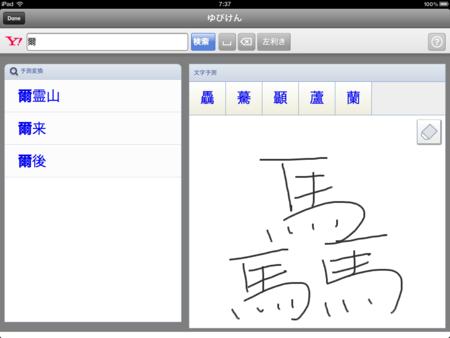 漢字 検索 手書き