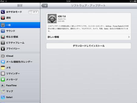 iOS7のファースト・インプレッションは「軽い」 - W&R : Jazzと読書の日々