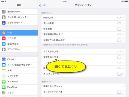 iOS7でバッテリーと操作性を改善するための設定について - W&R : Jazzと読書の日々