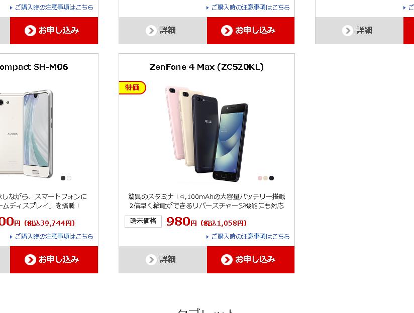 ZenFone 4 Max(ZC520KL)の感謝セールキャプチャ