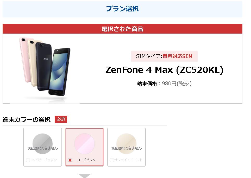 OCNモバイルONE、平成最後の年末感謝セールのキャプチャ