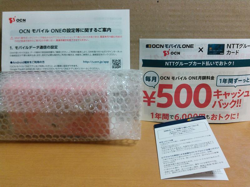 ZenFone 4 Max (ZC520KL)(ローズピンク)中身すべて